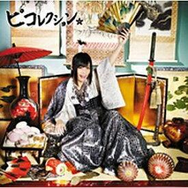 """ソニーミュージックマーケティング ピコ/ピコレクション""""BEST+4"""" 初回生産限定盤B 【CD】"""