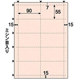ヒサゴ HISAGO 名刺・カード 50枚 (A4サイズ 10面×5シート) スター クッキー BM424S【wtcomo】
