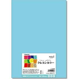 長門屋商店 NAGATOYA クレヨンカラー みずいろ 122g/m2 (A4サイズ・20枚) ナ-CR006