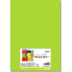 長門屋商店 NAGATOYA クレヨンカラー きみどり 122g/m2 (A4サイズ・20枚) ナ-CR007