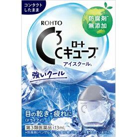 【第3類医薬品】 ロートCキューブアイスクール(13mL)〔目薬〕【wtmedi】ロート製薬 ROHTO