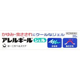 【第(2)類医薬品】 アレルギールジェル(20g)第一三共ヘルスケア DAIICHI SANKYO HEALTHCARE