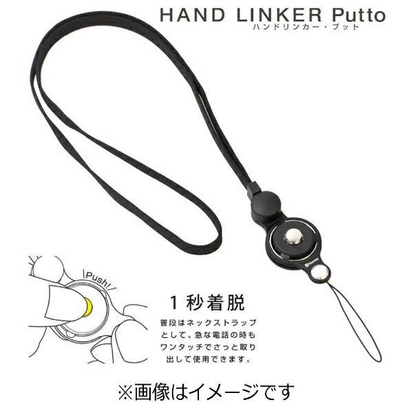 HAMEE ハミィ 〔ネックストラップ〕 HandLinker Putto ネックストラップ (ブラック) 41-801802[41801802]