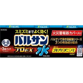 【第2類医薬品】 水ではじめるバルサンプロEX<6〜8畳用>(3個)〔殺虫剤〕【wtmedi】LION ライオン