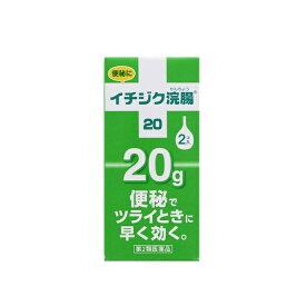 【第2類医薬品】 イチジク浣腸20(20g×2個)〔浣腸〕【wtmedi】イチジク製薬 ICHIJIKU PHARMACEUTICAL