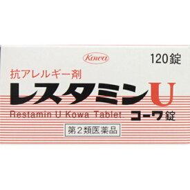【第2類医薬品】 レスタミンUコーワ錠(120錠)【wtmedi】KOWA 興和