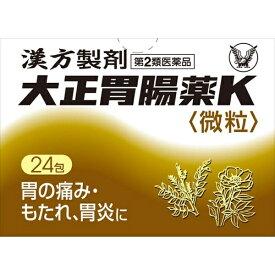 【第2類医薬品】 大正胃腸薬K(24包)〔胃腸薬〕【wtmedi】大正製薬 Taisho