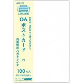 森本化成 Morimoto Kasei ポストカード (はがきサイズ・100枚) モハ054 菅公工業 白