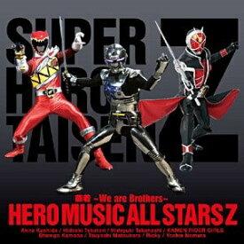 エイベックス・エンタテインメント Avex Entertainment HERO MUSIC ALL STARS Z/仮面ライダー×スーパー戦隊×宇宙刑事 スーパーヒーロー大戦Z:蒸着 〜We are Brothers〜(DVD付) 【音楽CD】