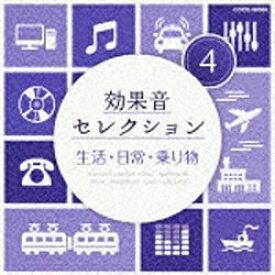 日本コロムビア NIPPON COLUMBIA (効果音)/効果音セレクション4 生活・日常・乗り物 【CD】