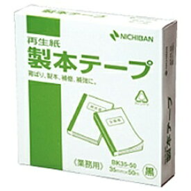 ニチバン NICHIBAN 製本テープ業務用(35mm×50m/黒) BK-3550[BK35506]
