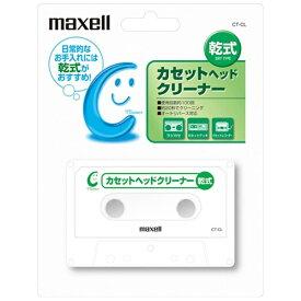 マクセル Maxell カセットテープヘッドクリーナー CT-CL[CTCL]