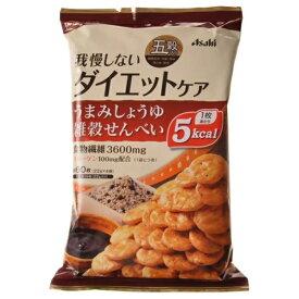 アサヒグループ食品 Asahi Group Foods RESET BODY(リセットボディ) うまみしょうゆ雑穀せんべい 22g 〔美容・ダイエット〕【代引きの場合】大型商品と同一注文不可・最短日配送