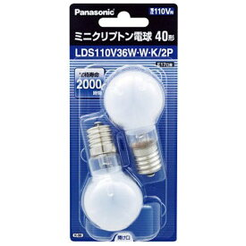 パナソニック Panasonic LDS110V36W・W・K/2P 電球 ミニクリプトン電球 ホワイト [E17 /電球色 /2個 /一般電球形][LDS110V36WWK2P]