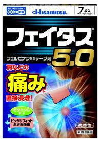 【第2類医薬品】 フェイタス5.0(7枚)★セルフメディケーション税制対象商品【wtmedi】久光製薬 Hisamitsu