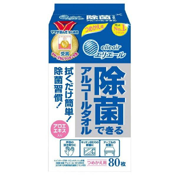 大王製紙 elleair(エリエール) 除菌できるアルコールタオル つめかえ用 80枚入〔ウェットティッシュ〕