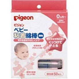 ピジョン pigeon ピジョン ベビー粘着綿棒 細軸タイプ 50本入〔耳かき・綿棒〕