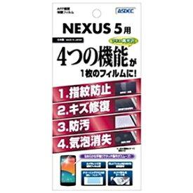 アスデック ASDEC Nexus 5用 AFP画面保護フィルム AFP-GNX5[AFPGNX5]
