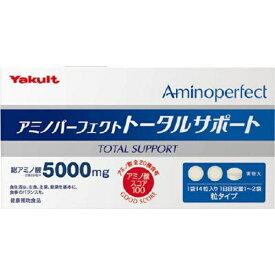 ヤクルトヘルスフーズ Yakult Health Foods アミノパーフェクトトータルサポート96.6g(230mg×14粒×30袋)【wtcool】