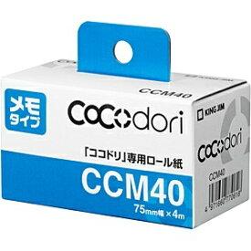 キングジム KING JIM 【純正】「ココドリ」専用ロール紙 メモタイプ CCM40