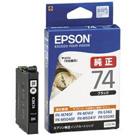 エプソン EPSON ICBK74 純正プリンターインク ビジネスインクジェット ブラック[ICBK74]【wtcomo】