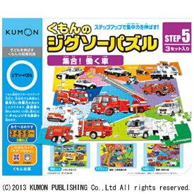 くもん出版 ジグソーパズル STEP5 集合 働く車