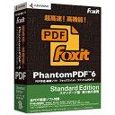 筆まめ 〔Win版〕 Foxit PhantomPDF 6 Standard Edition ≪乗り換え専用≫[FOXITPHANTOMPDF6S]