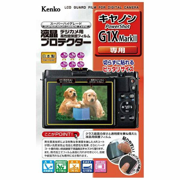 ケンコー 液晶保護フィルム(キヤノン PowerShot G1 X Mark II専用) KLP-CPSG1XM2[KLPCPSG1XM2]
