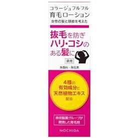 持田ヘルスケア コラージュフルフル育毛ローション (120ml)【rb_pcp】