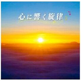 ソニーミュージックマーケティング (V.A.)/心に響く旋律 【音楽CD】