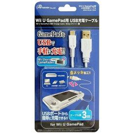 アンサー Answer Wii U GamePad用 USB充電ケーブル ホワイト【Wii U】