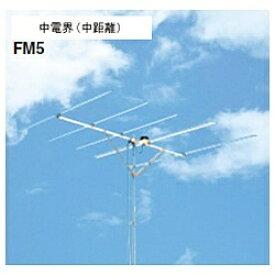 マスプロアンテナ 中距離用FMアンテナ(5素子) FM5[FM5]