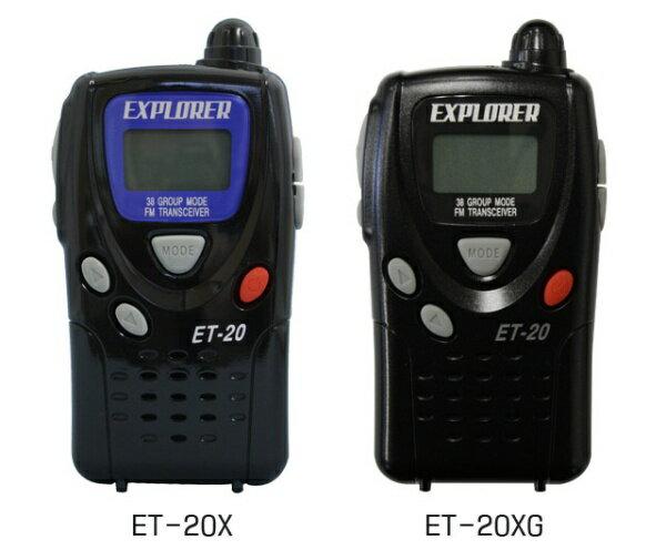 FRC エフ・アール・シー 交互20ch対応 特定小電力トランシーバー(ブラック/2台) ET-20X[ET20X]