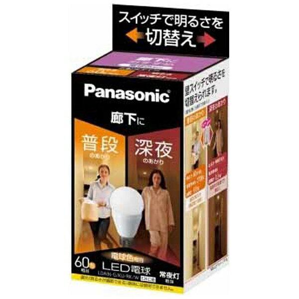 パナソニック Panasonic LED電球 (明るさ切替え形[廊下向け]・全光束810lm(20lm)/電球色相当・口金E26) LDA9L-G/KU/RK/W[LDA9LGKURKW]
