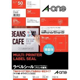 エーワン A-one ラベルシール プリンタ兼用 ホワイト 31660 [A4 /50シート /1面 /マット]【aoneC2009】