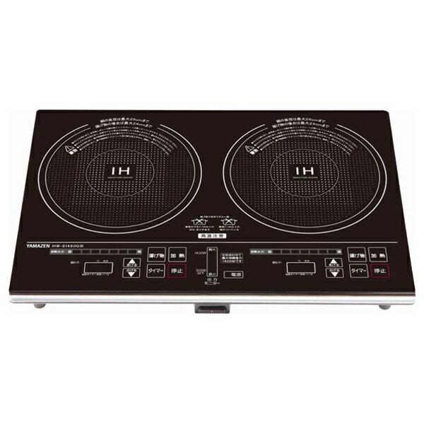 【送料無料】 ヤマゼン YAMAZEN IH調理器(2口) IHW-S1460G-B ブラック[IHWS1460G]