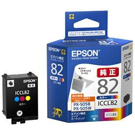 エプソン EPSON ICCL82 純正プリンターインク カラー[ICCL82]【rb_pcp】