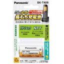パナソニック Panasonic コードレス子機用充電池 BK-T409[BKT409] panasonic