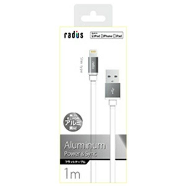 ラディウス iPad / iPad mini / iPhone / iPod対応 Lightning ⇔ USBケーブル 充電・転送 (1m・グレー) MFi認証 AL-ALC10G[ALALC10G]