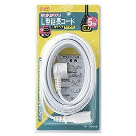 ELPA エルパ L型延長コード ホワイト W-500H [5.0m /1個口 /スイッチ無][W500H]