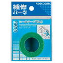 カクダイ KAKUDAI シールテープ (5m) 9630