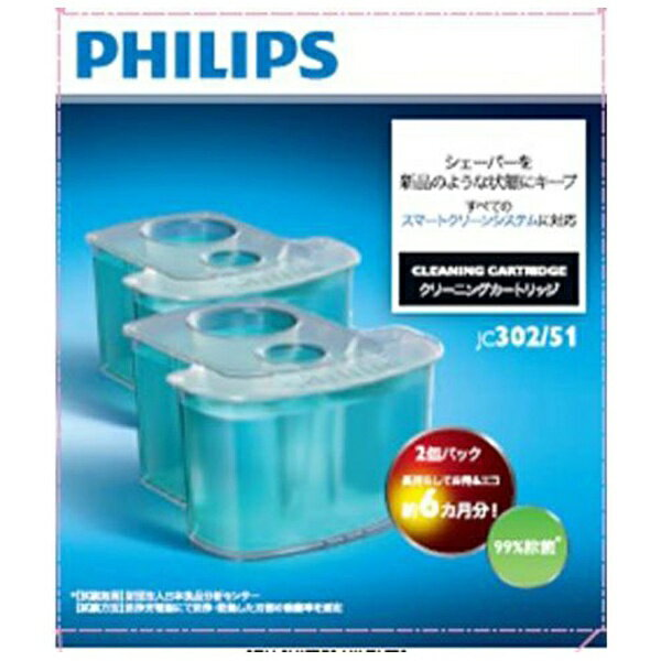 フィリップス スマートクリーン用洗浄液 JC302/51[JC30251]