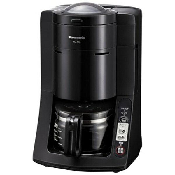 【送料無料】 パナソニック Panasonic 沸騰浄水コーヒーメーカー (5杯分) NC-A56-K ブラック[NCA56]