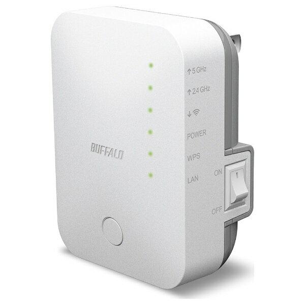 BUFFALO 【コンセント直挿型】無線LAN中継機(11ac/n/a 433Mbps+11n/g/b 300Mbps・中継機単体) AirStation (ホワイト) WEX-733D[WEX733D]