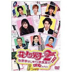 TCエンタテインメント TC Entertainment 花より男子2(リターンズ)番外編 牧野家はじめての家族旅行