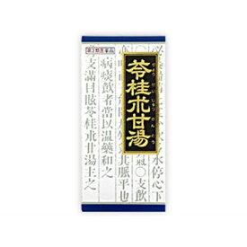 【第2類医薬品】 クラシエ苓桂朮甘湯エキス顆粒(45包)〔漢方薬〕【rb_pcp】クラシエ Kracie