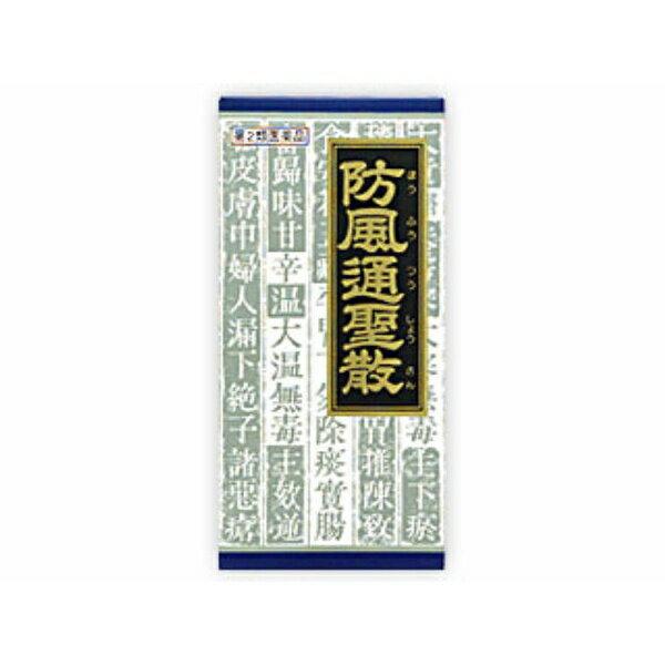【第2類医薬品】 クラシエ防風通聖散料エキス顆粒(45包)〔漢方薬〕クラシエ Kracie