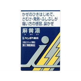 【第2類医薬品】 麻黄湯i(10包)〔漢方薬〕【wtmedi】クラシエ Kracie
