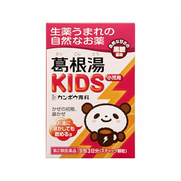 【第2類医薬品】 葛根湯KIDS(9包)〔漢方薬〕クラシエ Kracie