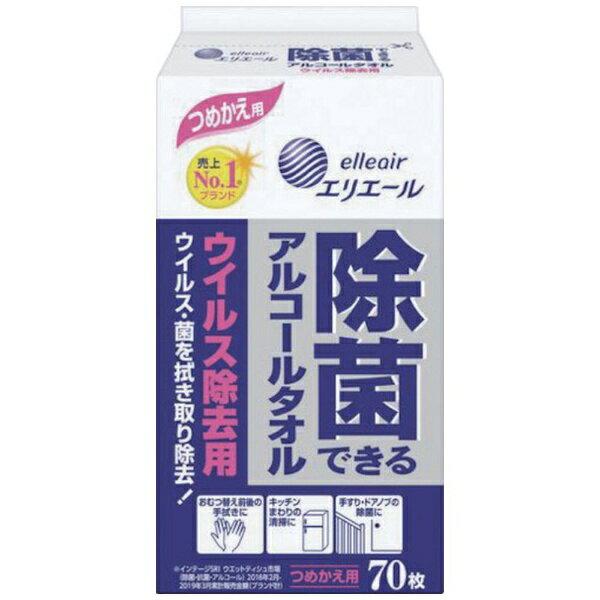 大王製紙 elleair(エリエール) 除菌できるアルコールタオル  つめかえ用  ウィルス除去用 70枚入〔ウェットティッシュ〕